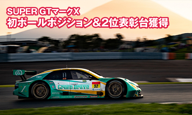 SUPER GTマークX 初ポールポジション&2位表彰台獲得